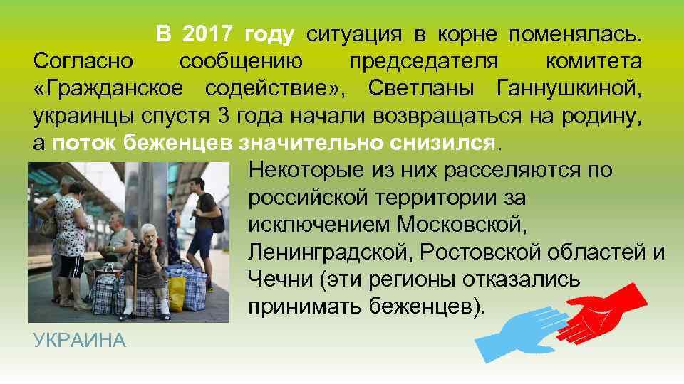 В 2017 году ситуация в корне поменялась. Согласно сообщению председателя комитета «Гражданское содействие»