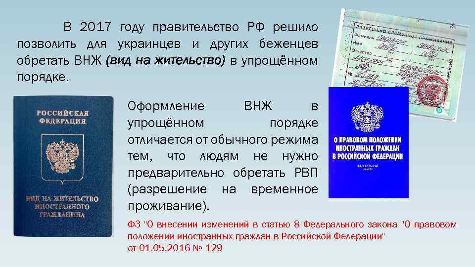 В 2017 году правительство РФ решило позволить для украинцев и других беженцев обретать ВНЖ