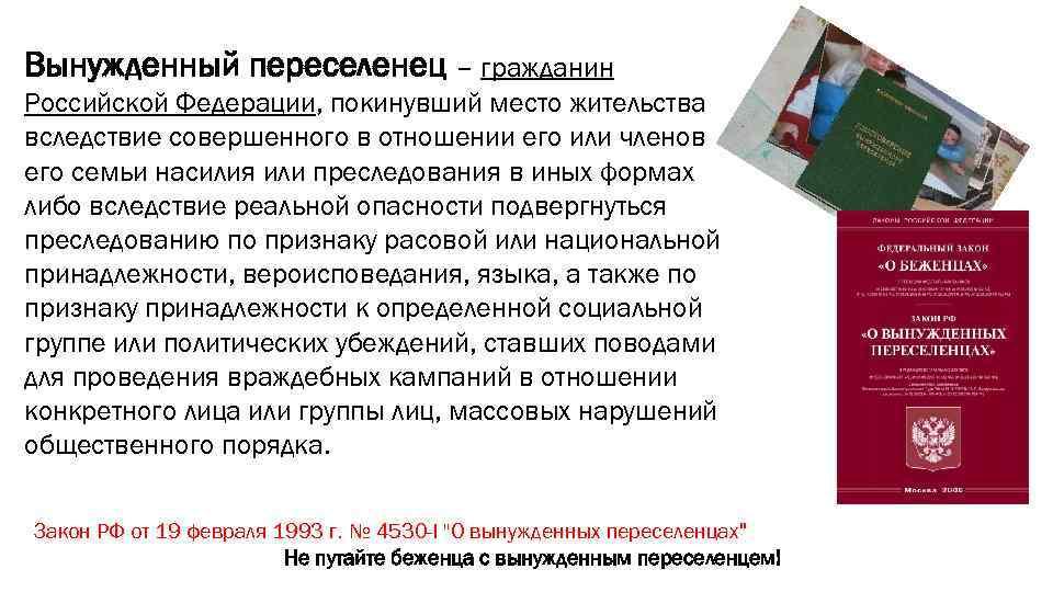 Вынужденный переселенец – гражданин Российской Федерации, покинувший место жительства вследствие совершенного в отношении его