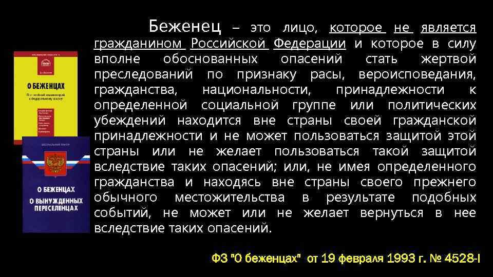Беженец – это лицо, которое не является гражданином Российской Федерации и которое в силу