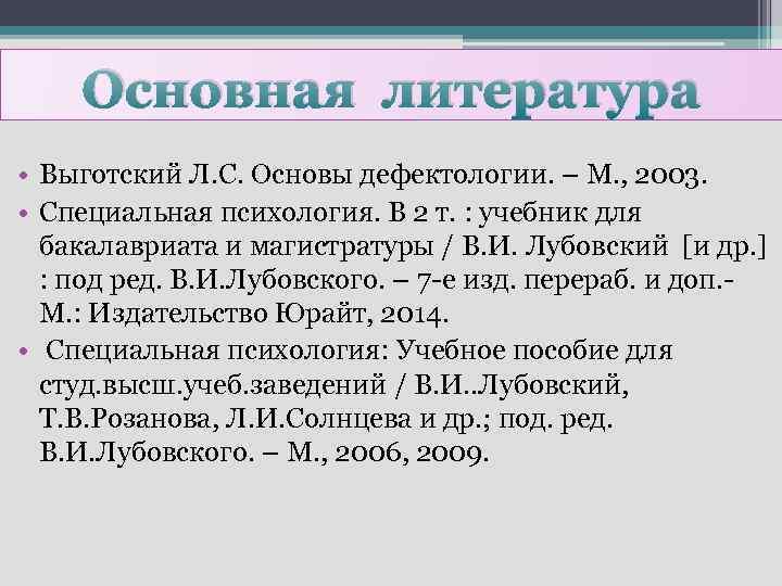 ВЫГОТСКИЙ Л.С ОСНОВЫ ДЕФЕКТОЛОГИИ СКАЧАТЬ БЕСПЛАТНО