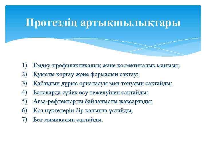 Протездің артықшылықтары 1) 2) 3) 4) 5) 6) 7) Емдеу-профилактикалық және косметикалық манызы; Қуысты