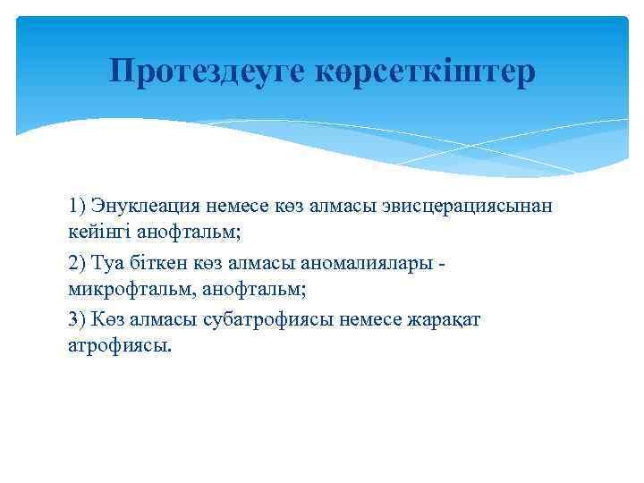 Протездеуге көрсеткіштер 1) Энуклеация немесе көз алмасы эвисцерациясынан кейінгі анофтальм; 2) Туа біткен көз