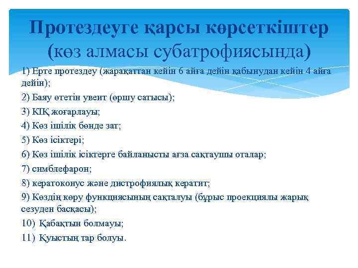 Протездеуге қарсы көрсеткіштер (көз алмасы субатрофиясында) 1) Ерте протездеу (жарақаттан кейін 6 айға дейін