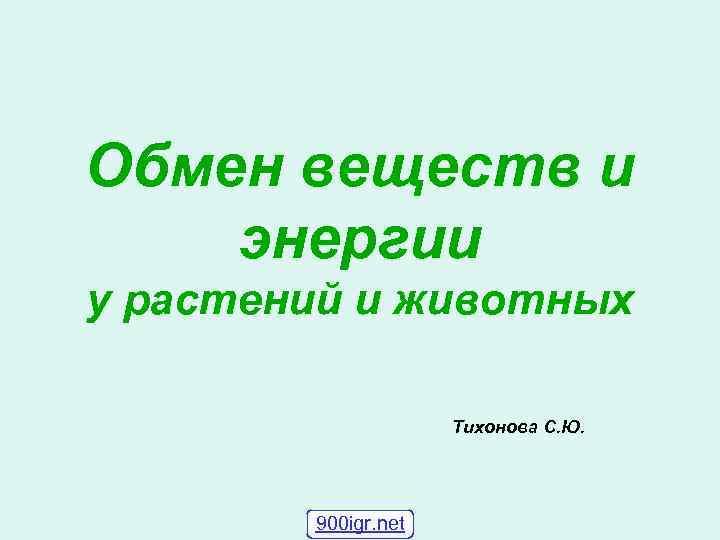Обмен веществ и энергии у растений и животных Тихонова С. Ю. 900 igr. net