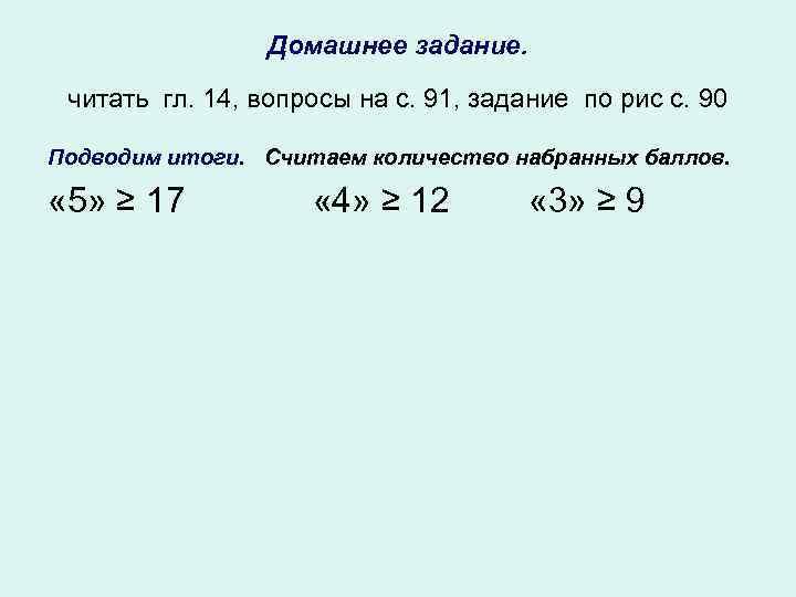 Домашнее задание. читать гл. 14, вопросы на с. 91, задание по рис с. 90