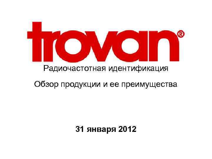Радиочастотная идентификация Обзор продукции и ее преимущества 31 января 2012