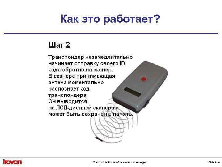 Как это работает? Transponder Product Overview and Advantages Slide # 10