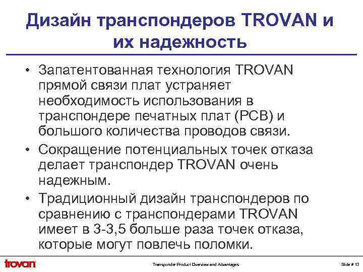 Дизайн транспондеров TROVAN и их надежность • Запатентованная технология TROVAN прямой связи плат устраняет