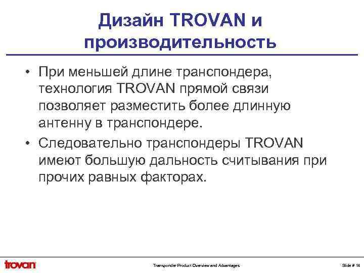 Дизайн TROVAN и производительность • При меньшей длине транспондера, технология TROVAN прямой связи позволяет