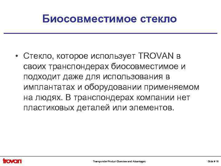 Биосовместимое стекло • Стекло, которое использует TROVAN в своих транспондерах биосовместимое и подходит даже
