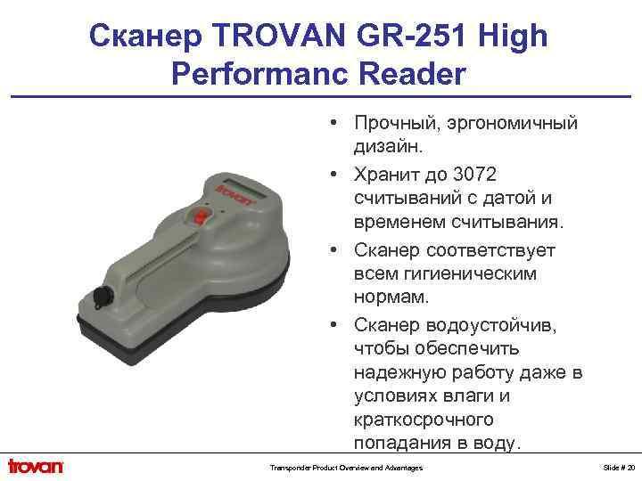 Сканер TROVAN GR-251 High Performanc Reader • Прочный, эргономичный дизайн. • Хранит до 3072