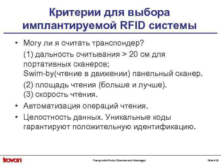 Критерии для выбора имплантируемой RFID системы • Могу ли я считать транспондер? (1) дальность