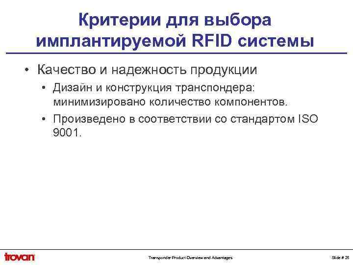 Критерии для выбора имплантируемой RFID системы • Качество и надежность продукции • Дизайн и
