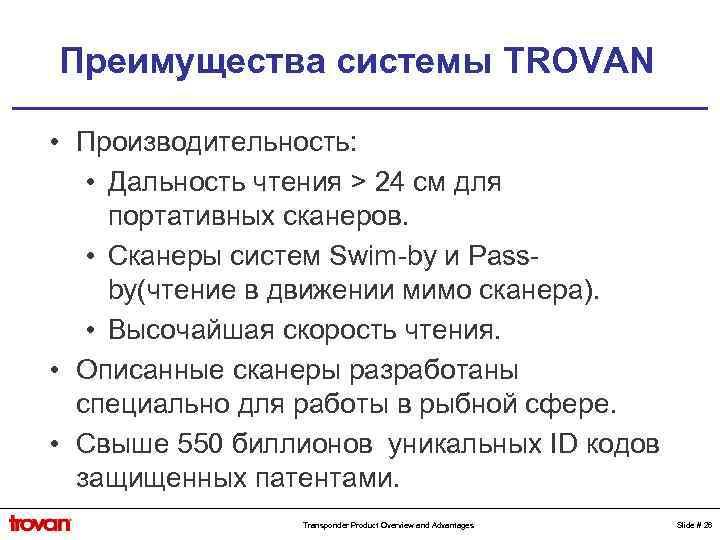 Преимущества системы TROVAN • Производительность: • Дальность чтения > 24 см для портативных сканеров.