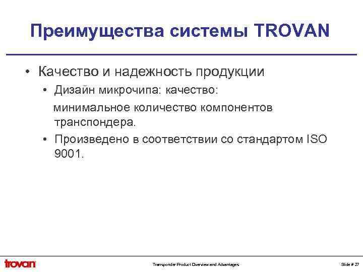 Преимущества системы TROVAN • Качество и надежность продукции • Дизайн микрочипа: качество: минимальное количество