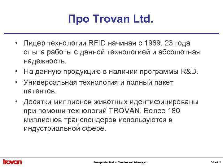 Про Trovan Ltd. • Лидер технологии RFID начиная с 1989. 23 года опыта работы