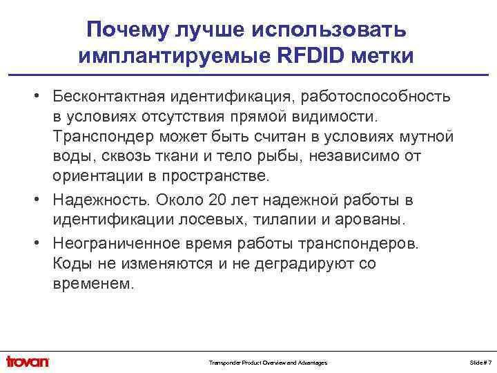 Почему лучше использовать имплантируемые RFDID метки • Бесконтактная идентификация, работоспособность в условиях отсутствия прямой