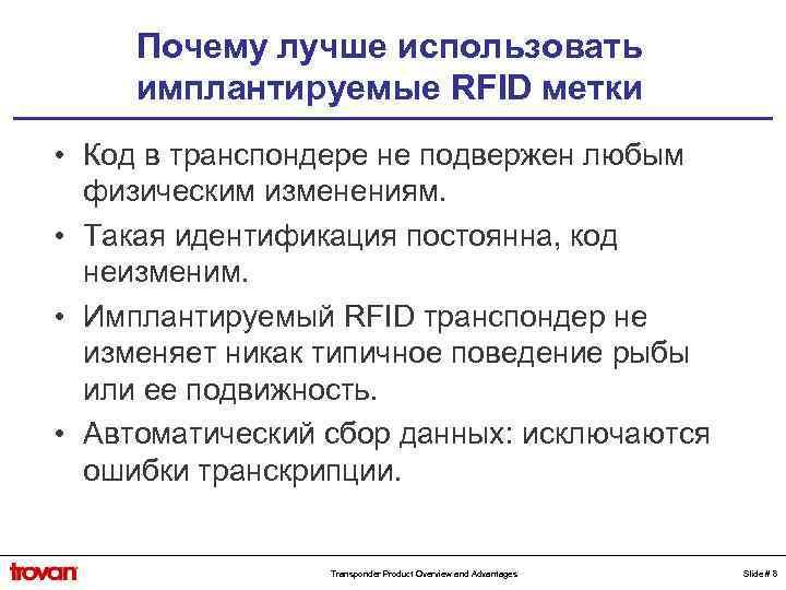 Почему лучше использовать имплантируемые RFID метки • Код в транспондере не подвержен любым физическим