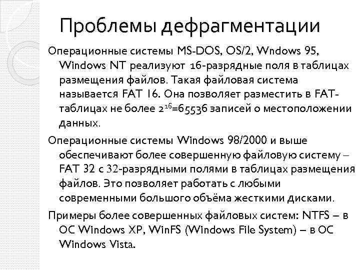 Проблемы дефрагментации Операционные системы MS-DOS, OS/2, Wndows 95, Windows NT реализуют 16 -разрядные поля