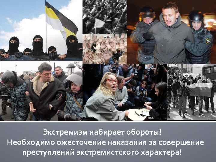 Экстремизм набирает обороты! Необходимо ожесточение наказания за совершение преступлений экстремистского характера!