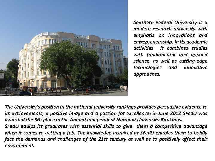 Southern Federal University is a modern research university with emphasis on innovations and entrepreneurship.
