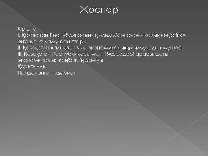 Жоспар Кіріспе I. Қазақстан Республикасының әлемдік экономикалық кеңістікке енуі және даму бағыттары II. Қазақстан