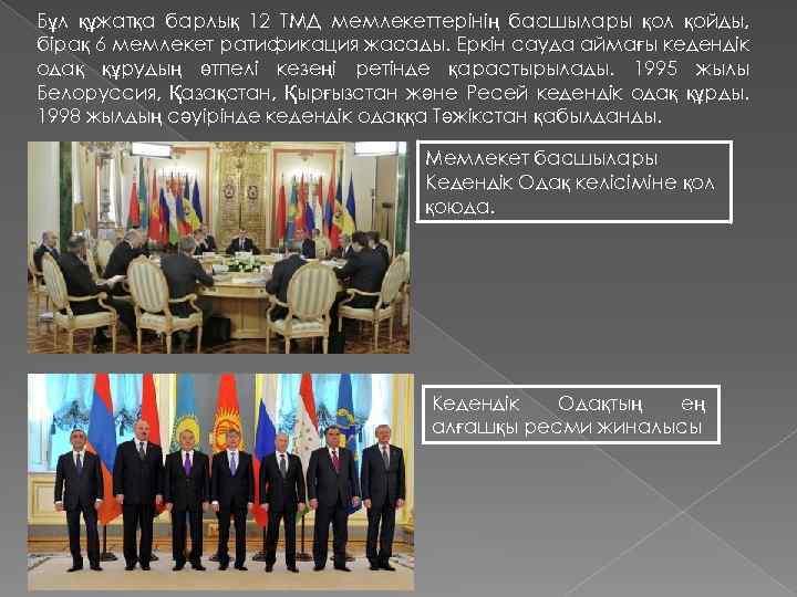 Бұл құжатқа барлық 12 ТМД мемлекеттерінің басшылары қол қойды, бірақ 6 мемлекет ратификация жасады.