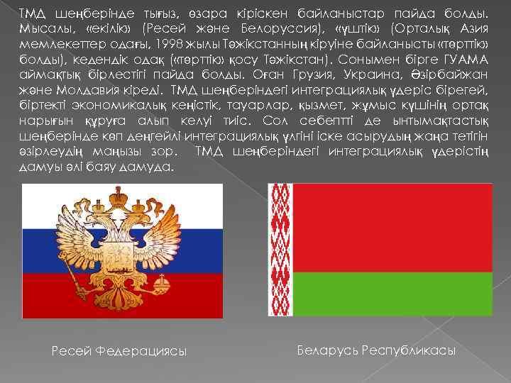 ТМД шеңберінде тығыз, өзара кіріскен байланыстар пайда болды. Мысалы, «екілік» (Ресей және Белоруссия), «үштік»