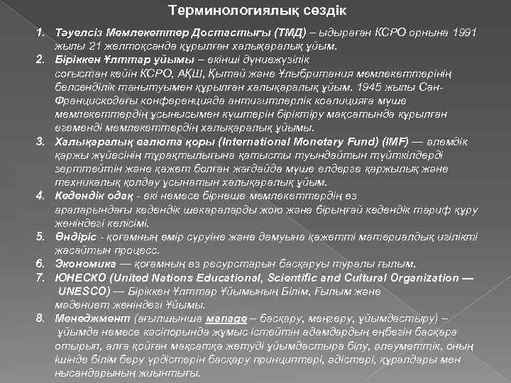 Терминологиялық сөздік 1. Тәуелсіз Мемлекеттер Достастығы (ТМД) – ыдыраған КСРО орнына 1991 жылы 21