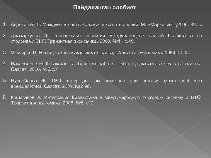 Пайдаланған әдебиет 1. Авдокишин Е. Международные экономические отношения. -М. - «Маркетинг» , 2006. -300