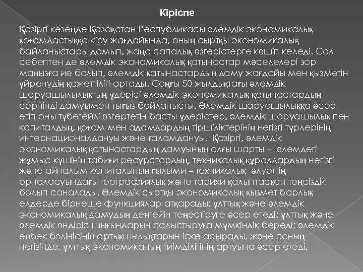 Кіріспе Қазіргі кезеңде Қазақстан Республикасы әлемдік экономикалық қоғамдастыққа кіру жағдайында, оның сыртқы экономикалық байланыстары