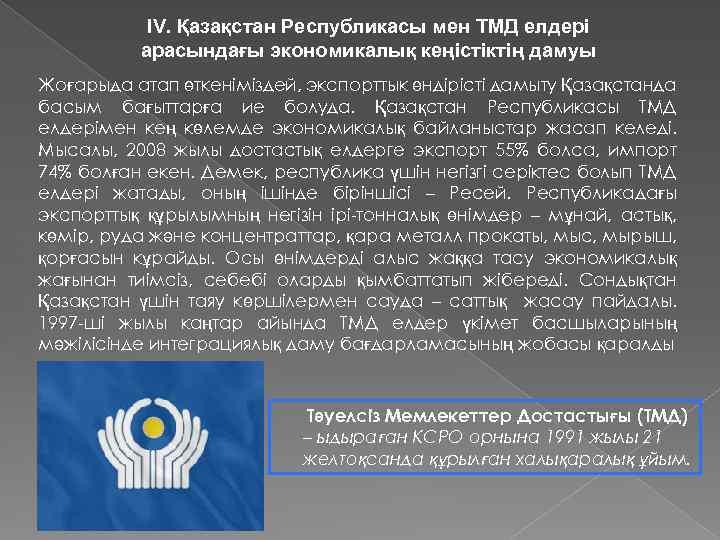 IV. Қазақстан Республикасы мен ТМД елдері арасындағы экономикалық кеңістіктің дамуы Жоғарыда атап өткеніміздей, экспорттык