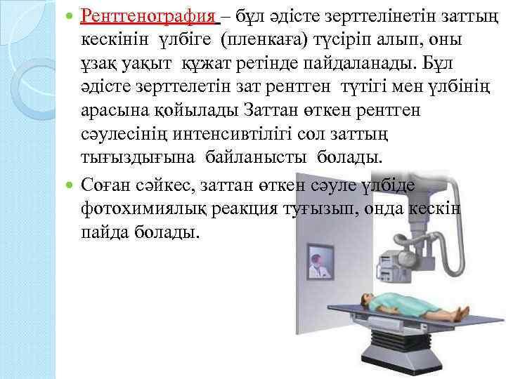 Рентгенография – бұл әдісте зерттелінетін заттың кескінін үлбіге (пленкаға) түсіріп алып, оны ұзақ уақыт