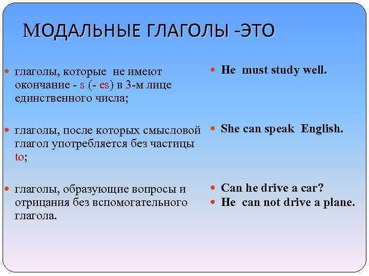 МОДАЛЬНЫЕ ГЛАГОЛЫ -ЭТО глаголы, которые не имеют He must study well. окончание - s