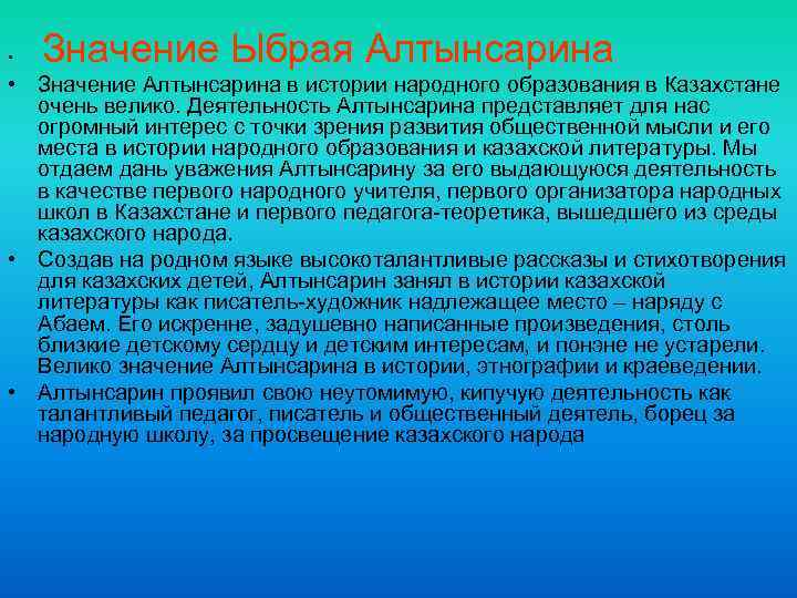 • Значение Ыбрая Алтынсарина • Значение Алтынсарина в истории народного образования в Казахстане