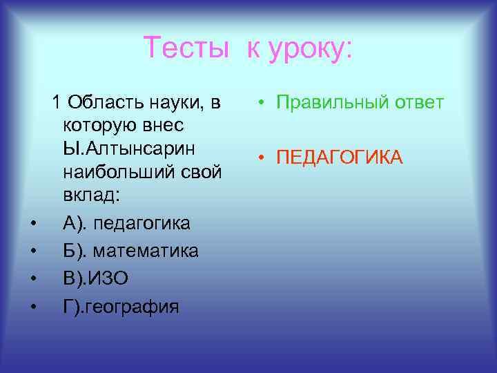 Тесты к уроку: • • 1 Область науки, в которую внес Ы. Алтынсарин наибольший