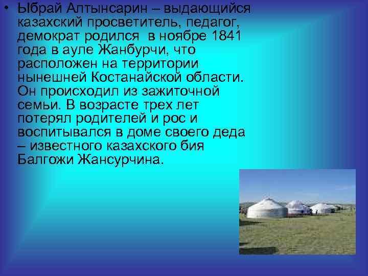 • Ыбрай Алтынсарин – выдающийся казахский просветитель, педагог, демократ родился в ноябре 1841
