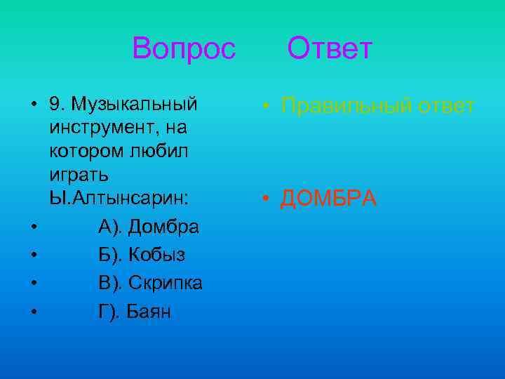 Вопрос • 9. Музыкальный инструмент, на котором любил играть Ы. Алтынсарин: • А). Домбра