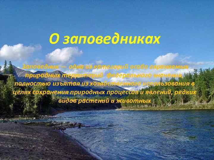 О заповедниках Заповедник — одна из категорий особо охраняемых природных территорий федерального значения,