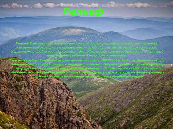 Рельеф Байкальского горного региона представляет собой сложно построенную систему высокогорных и среднегорных хребтов