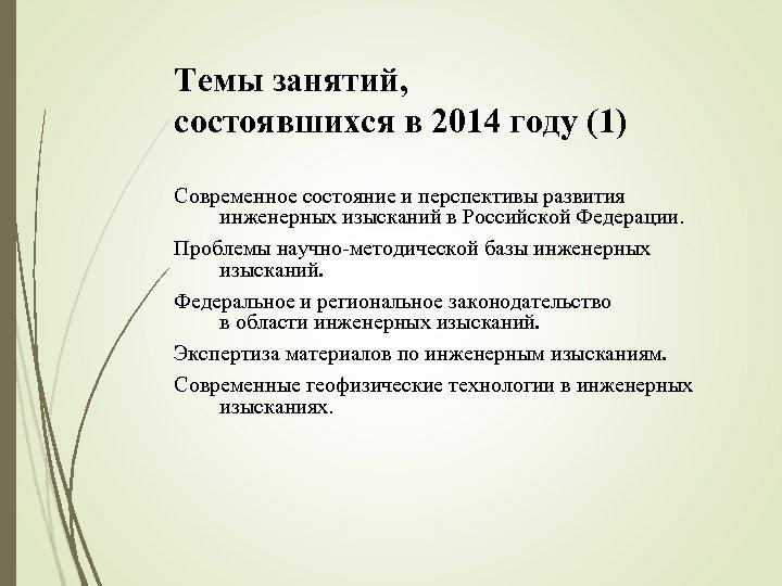 Темы занятий, состоявшихся в 2014 году (1) Современное состояние и перспективы развития инженерных изысканий