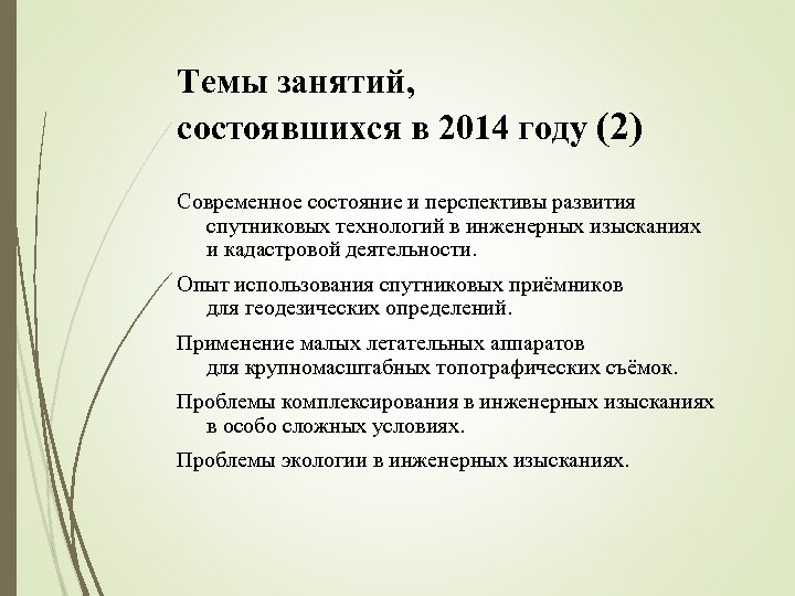 Темы занятий, состоявшихся в 2014 году (2) Современное состояние и перспективы развития спутниковых технологий