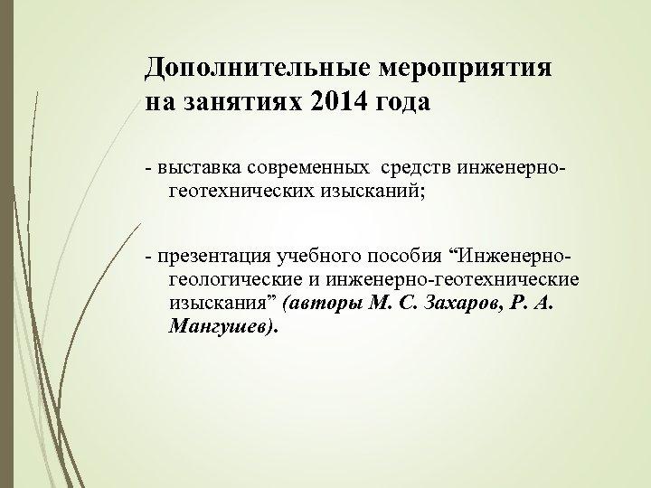 Дополнительные мероприятия на занятиях 2014 года - выставка современных средств инженерногеотехнических изысканий; - презентация