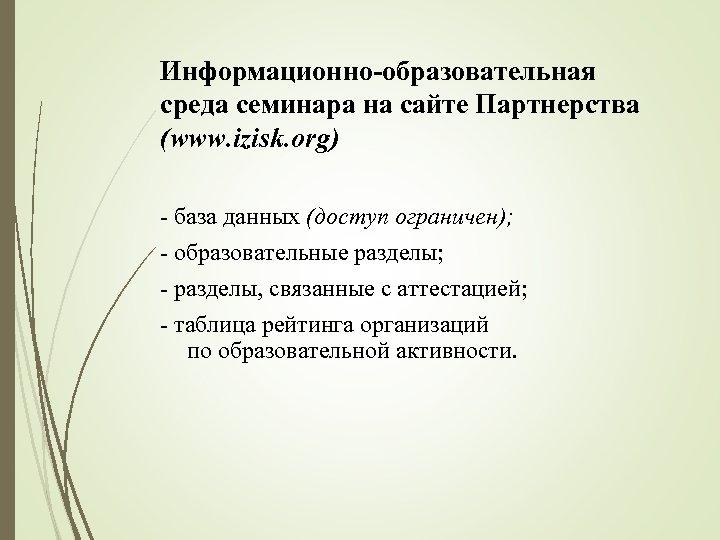 Информационно-образовательная среда семинара на сайте Партнерства (www. izisk. org) - база данных (доступ ограничен);