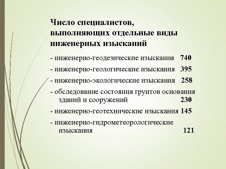 Число специалистов, выполняющих отдельные виды инженерных изысканий - инженерно-геодезические изыскания 740 - инженерно-геологические изыскания