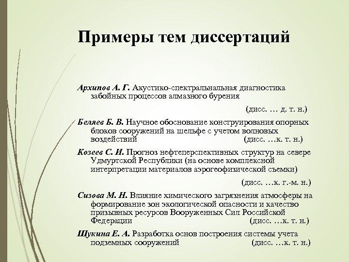 Примеры тем диссертаций Архипов А. Г. Акустико-спектральная диагностика забойных процессов алмазного бурения (дисс. …