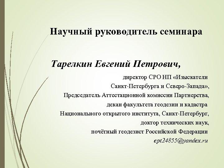 Научный руководитель семинара Тарелкин Евгений Петрович, директор СРО НП «Изыскатели Санкт-Петербурга и Северо-Запада» ,