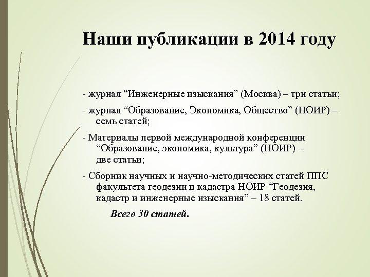 """Наши публикации в 2014 году - журнал """"Инженерные изыскания"""" (Москва) – три статьи; -"""