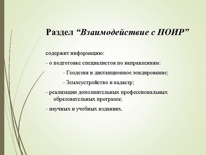 """Раздел """"Взаимодействие с НОИР"""" содержит информацию: - о подготовке специалистов по направлениям: - Геодезия"""